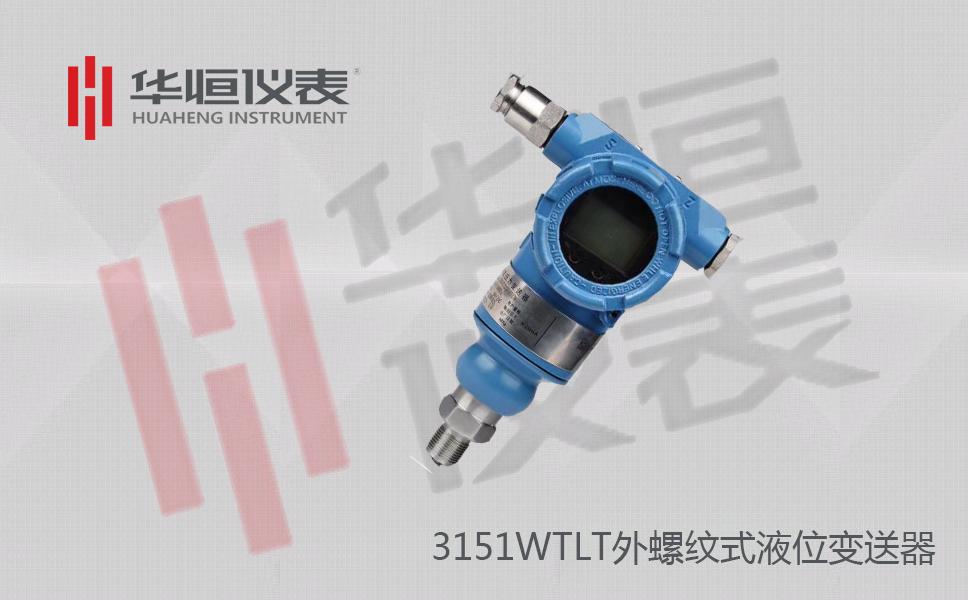 [实用型]3151外螺纹式液位变送器_硅原理螺纹液位变送器