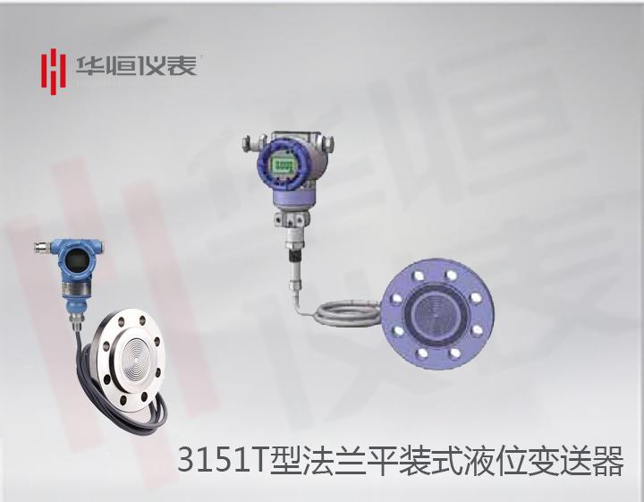 [实用型]3151单法兰液位变送器_TGP远传式液位变送器