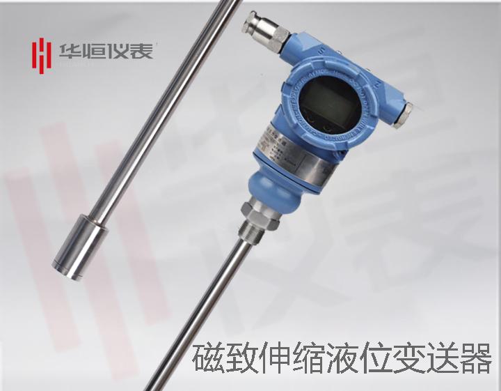 [实用型]3151磁致伸缩液位计_数显式磁致伸缩液位变送器