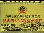 西安华恒仪表有限公司-陕西西安仪表厂家联系