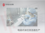 [液位计生产厂家]电容式液位变送器检测过程