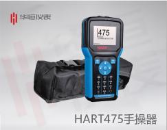 微差压液位计 电容式液位变送器  hart475手操器
