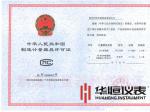西安液位计生产厂家资质_华恒仪表计量资质_液位计计量证书