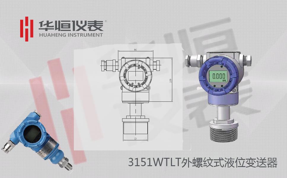 3151外螺纹式液位变送器_直装式螺纹液位变送器_硅原理螺纹液位变送器