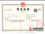 华恒西安仪表厂家|华恒仪表厂家营业|液位变送器生产资质