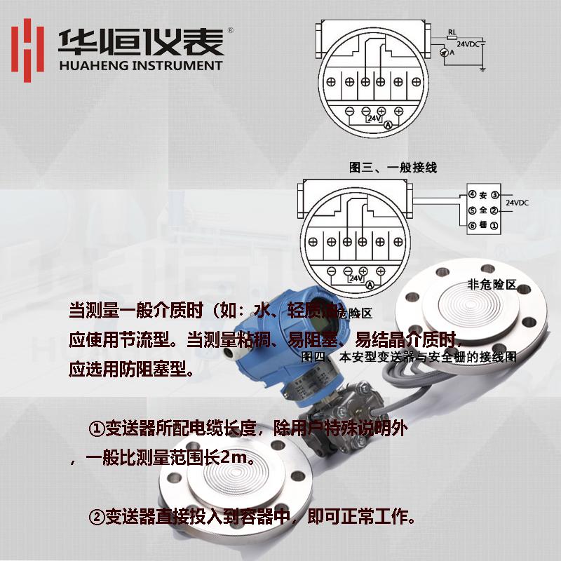 远传型差压液位计厂家