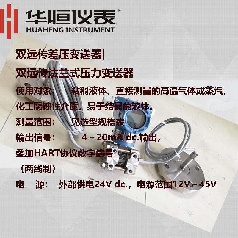 法兰式液位变送器 高精度测量液位计 液位检测技术