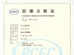 3151压力变送器防爆认证_智能变送器仪表防爆资质