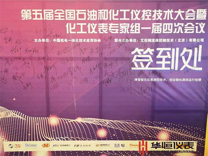 华恒仪表热控厂家 石油化工仪控仪表 石油化工仪表