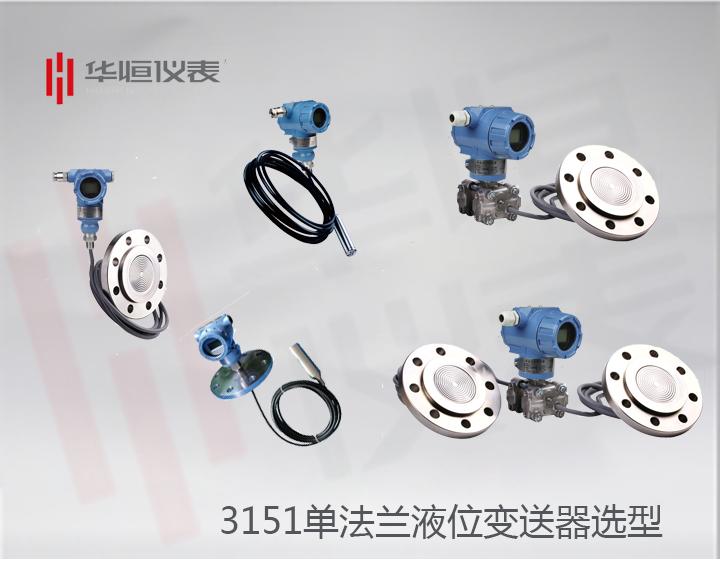 3151实用型差压液位变送器