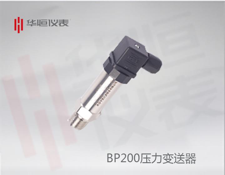 BP200压力变送器  插入式压力变送器